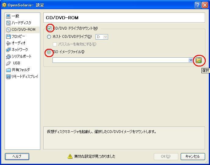 VirtualBox1.6設定画像