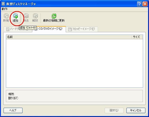 CD/DVDイメージを追加