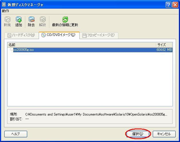 os200805g.isoを追加